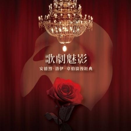 歌劇魅影 / 安德烈‧洛伊‧韋伯 浪漫經典 專輯封面