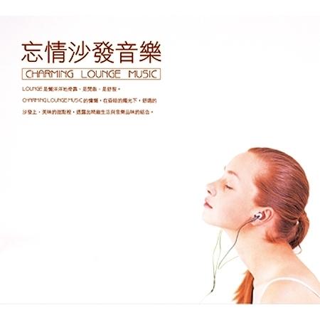 忘情沙發音樂 專輯封面
