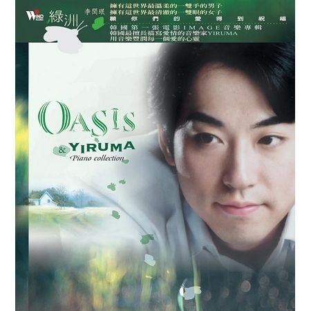 綠洲 專輯封面