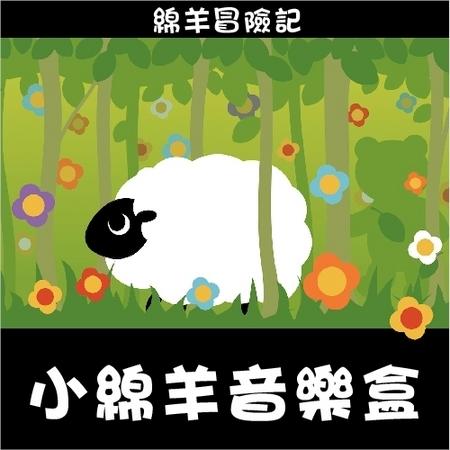 小綿羊音樂盒 / 綿羊冒險記 專輯封面