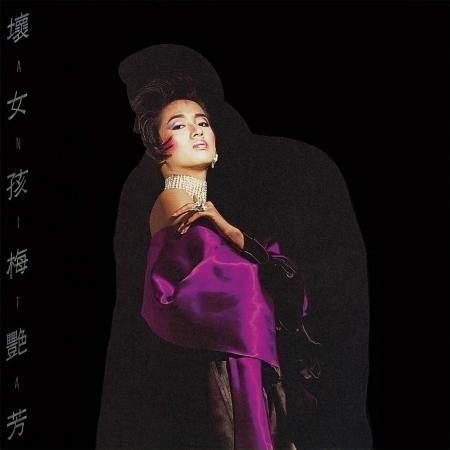 壞女孩 專輯封面