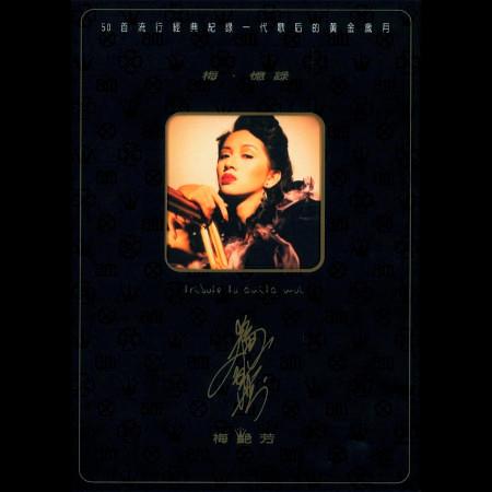 梅‧憶錄 專輯封面