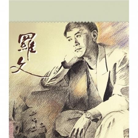 塵緣 (華星40系列) 專輯封面