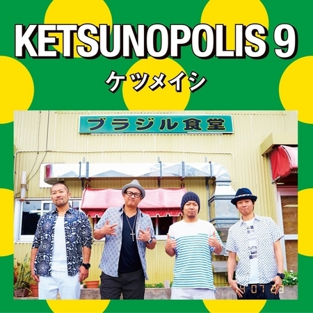 KETSUNOPOLIS 9 專輯封面