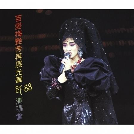 百變梅艷芳再展光華87‐88演唱會 專輯封面