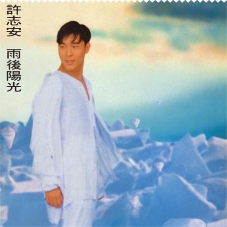 雨後陽光 (華星40系列) 專輯封面
