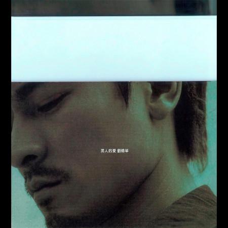 男人的愛 專輯封面