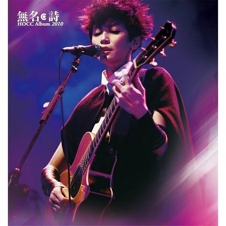 HOCC 無名. 詩  Legacy 台灣巡演最終場 專輯封面