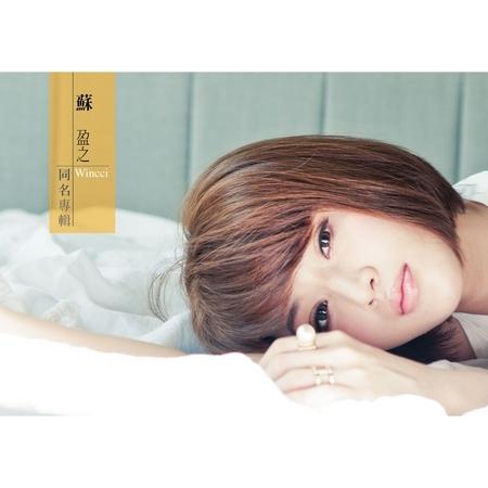 蘇盈之同名專輯 專輯封面