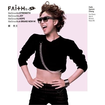 Faith 信 專輯封面