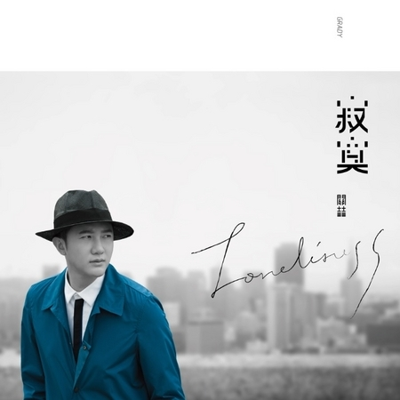 寂寞 專輯封面