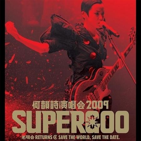 何韻詩演唱會 2009 Supergoo concert 專輯封面