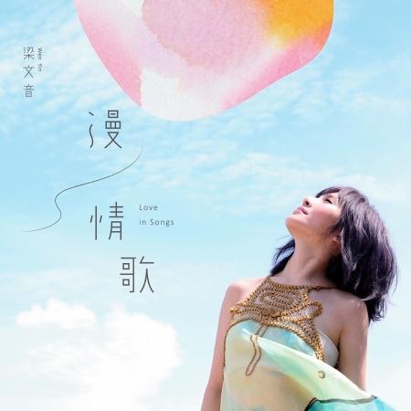 漫情歌 專輯封面