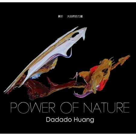 大自然的力量 專輯封面