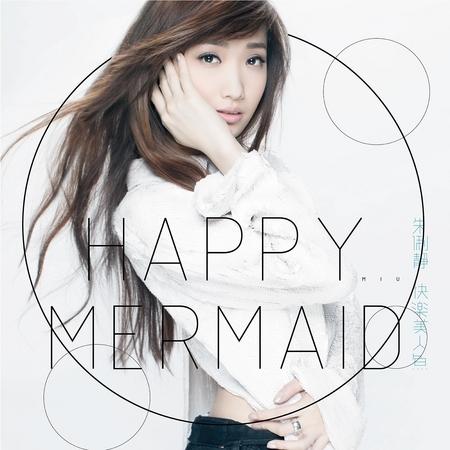 快樂美人魚 專輯封面