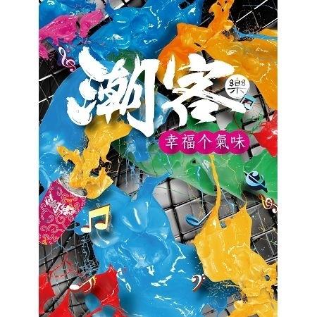 幸福个氣味 專輯封面