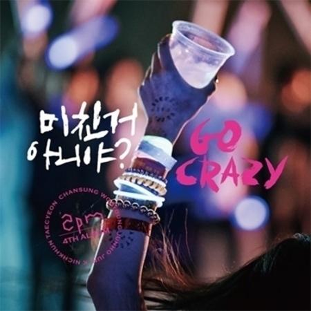 Go Crazy 專輯封面