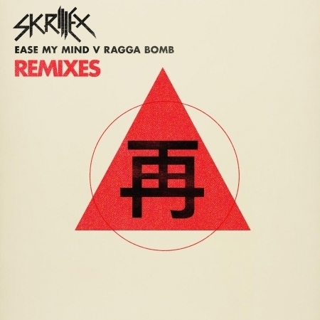 Ease My Mind v Ragga Bomb Remixes 專輯封面