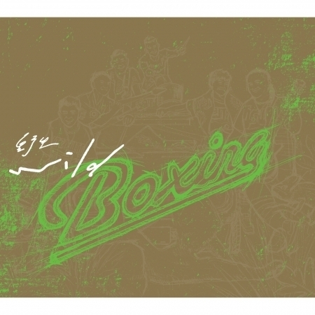 野生BOXING 專輯封面