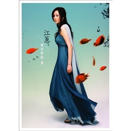 愛作夢的魚 專輯封面