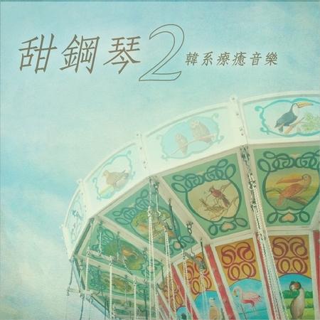 甜鋼琴2 / 韓系療癒音樂 專輯封面