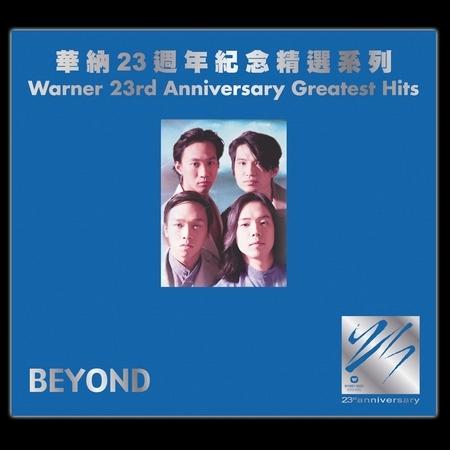 華納廿三週年紀念精選系列 專輯封面