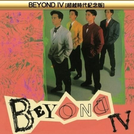 BEYOND IV (超越時代紀念版) 專輯封面