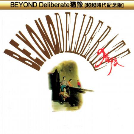 BEYOND Deliberate猶豫(超越時代紀念版) 專輯封面