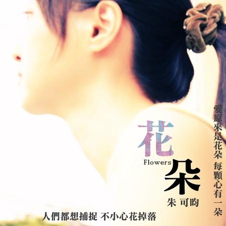花朵 專輯封面