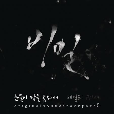 祕密 電視原聲帶 Part 5 專輯封面