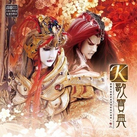 霹靂K歌寶典2 專輯封面