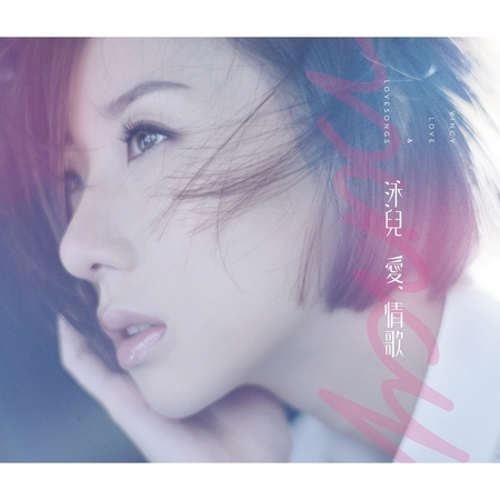 泳兒2014國語專輯 [愛.情歌] 專輯封面