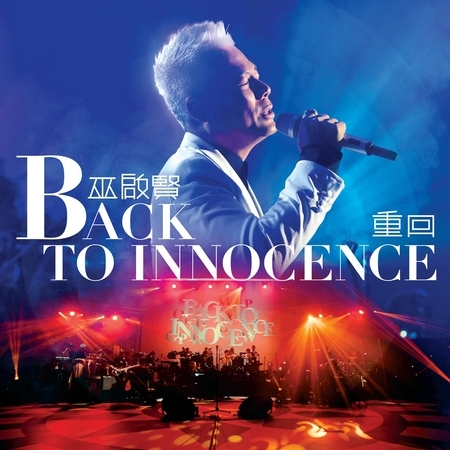 Back to Innocence 重回巫啟賢演唱會 專輯封面