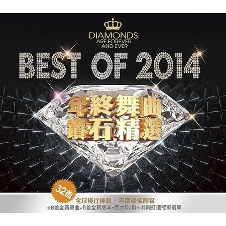 2014年終舞曲鑽石精選 專輯封面