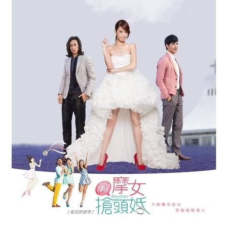 俏摩女搶頭婚  電視原聲帶 專輯封面