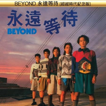 BEYOND永遠等待[超越時代紀念版] 專輯封面