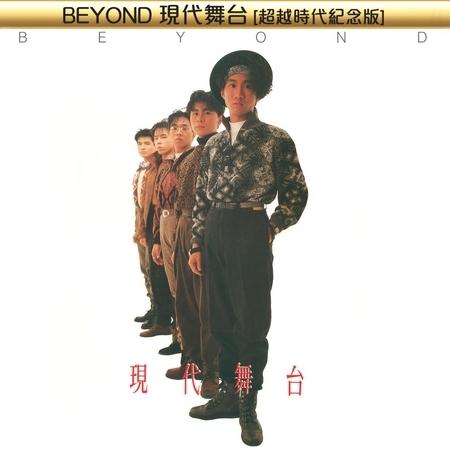 BEYOND現代舞台[超越時代紀念版] 專輯封面