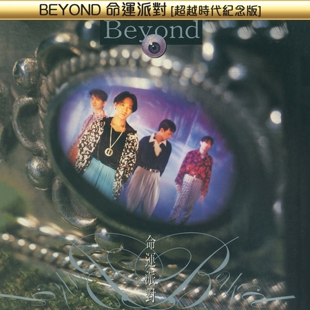 BEYOND命運派對[超越時代紀念版] 專輯封面
