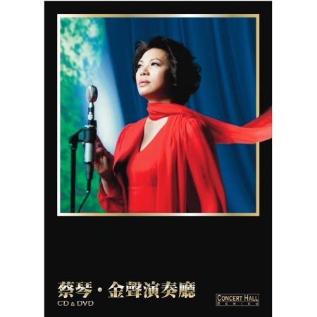 蔡琴《金聲演奏廳》 專輯封面