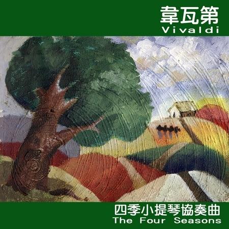 韋瓦第:四季小提琴協奏曲 專輯封面