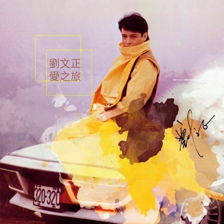 愛之旅 專輯封面