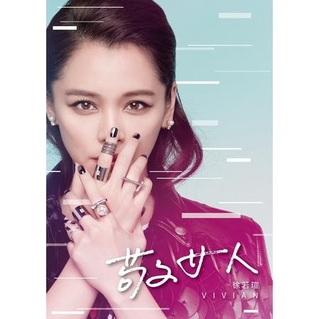 敬女人 EP 專輯封面