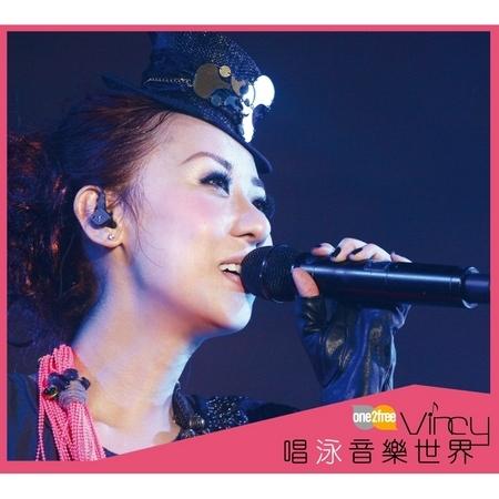 唱泳音樂會Live CD 專輯封面