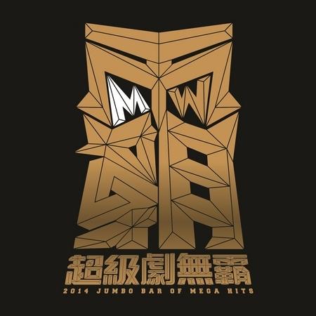 原聲帶精選-超級劇無霸 DISC M 專輯封面