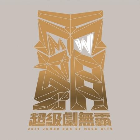 原聲帶精選-超級劇無霸 DISC W 專輯封面