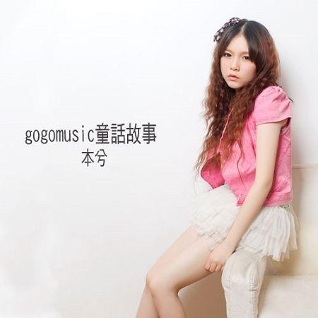 gogomusic童話故事 專輯封面