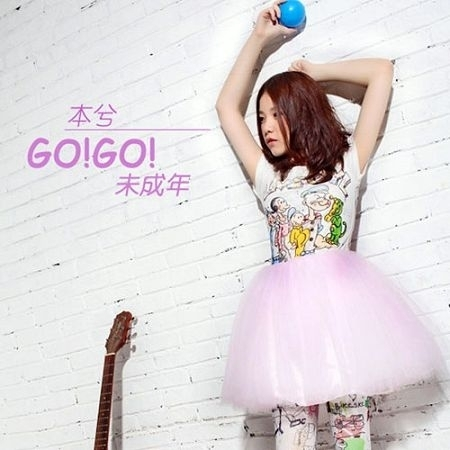 GO!GO!未成年 專輯封面