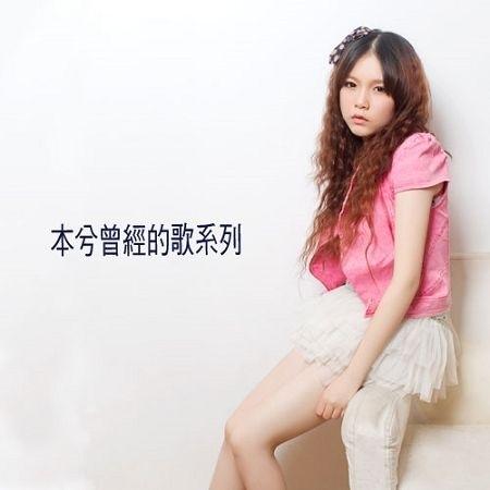 本兮曾經的歌系列 專輯封面