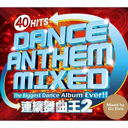 連續舞曲王 2 Dance Anthem Mixed 2 專輯封面