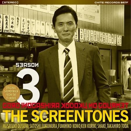 日劇《美食不孤單》原聲帶:第三季 專輯封面